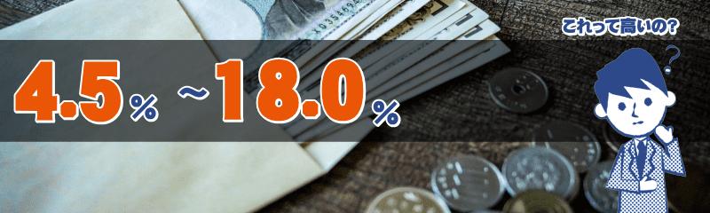 レイクアルサの金利は4.5%~18.0%。これって高いの?低いの?