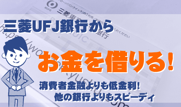 三菱UFJ銀行からお金を借りる