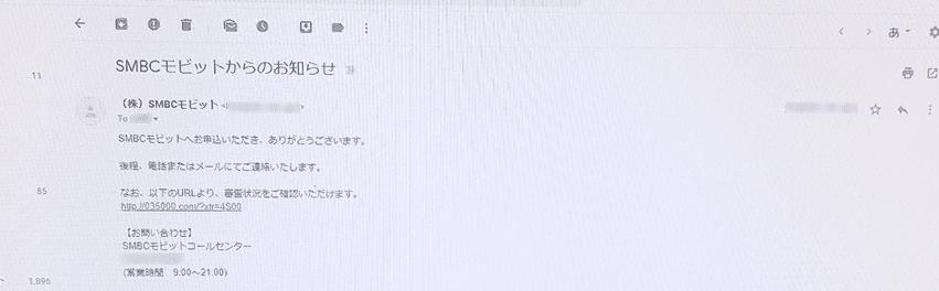 SMBCモビットから届いたメールの写真