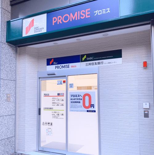 プロミスの店舗を撮影した写真2019年11月9日
