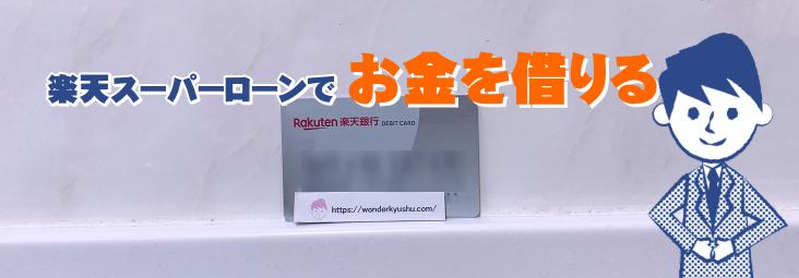 カード 落ち 楽天 ローン た 審査