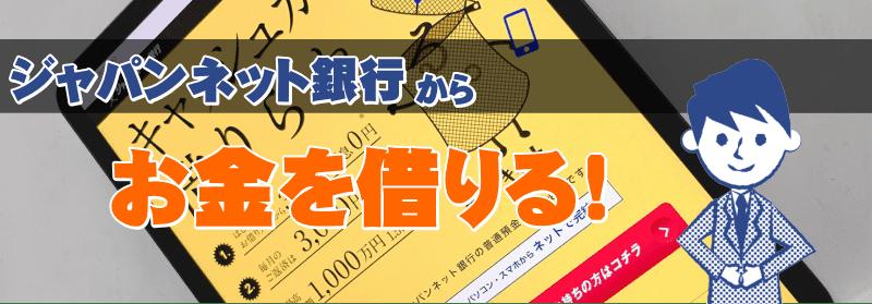 ジャパンネット銀行からお金を借りる方法