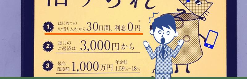 ジャパンネット銀行のネットキャッシングなら無利息期間が利用できる