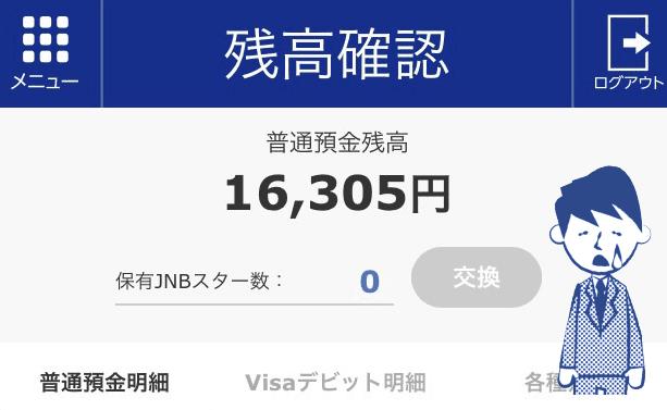 ジャパンネット銀行の口座情報へスマホでログインした写真