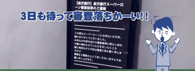 楽天銀行からの審査落ちメールの写真
