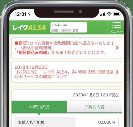レイクALSAのアプリへログインを行った後の表示画面