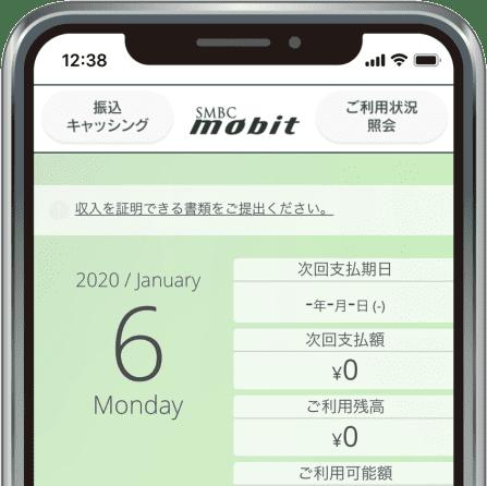 SMBCモビットのアプリmyモビのログイン後の画面